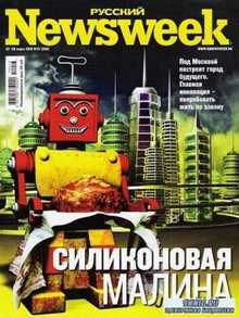 Newsweek №13 (22-28 марта 2010) PDF