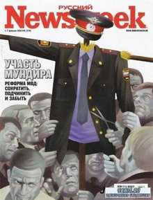 Newsweek №6 (1-7 февраля 2010) PDF