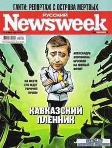 Newsweek №5 (25 - 31 января 2010) PDF