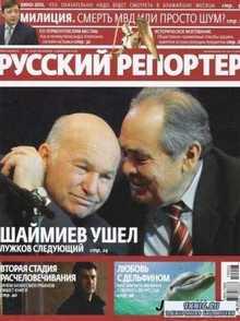 Русский Репортер №3 (28 января - 4 февраля 2010) PDF