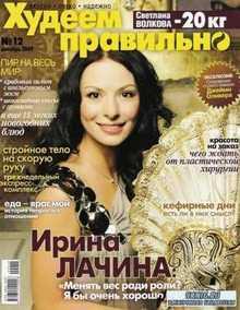Худеем правильно №12 (декабрь 2009) PDF