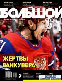 БОЛЬШОЙ СПОРТ №3 (март 2010)
