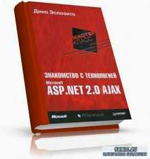 Эспозито Д. - Знакомство с технологией Microsoft ASP.NET 2.0 AJAX