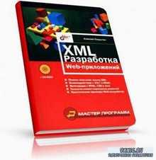 А. Старыгин - XML. Разработка Web-приложений