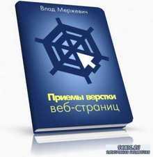 Влад Мержевич - Приемы верстки веб-страниц