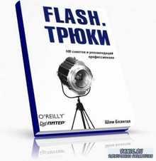 Бхангал Ш. - Flash. Трюки. 100 советов и рекомендаций профессионала
