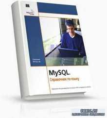 Ю. Н. Артеменко - MySQL Справочник по языку