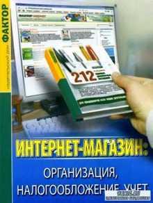 Интернет-магазин: организация, налогообложение, учет