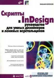 Скрипты в InDesign: руководство для умных дизайнеров и ленивых верстальщико ...