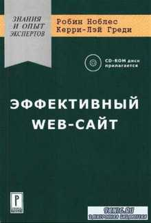 Эффективный web-сайт