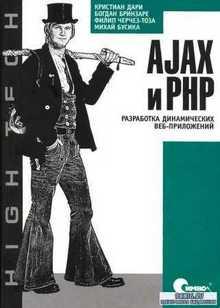 AJAX и PHP. Разработка динамических приложений (c исходным кодом) [Кристиан ...