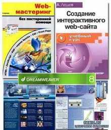 Библиотека WEB-дизайнера