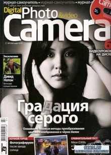Digital Photo & Video Camera №3 (март 2010) PDF
