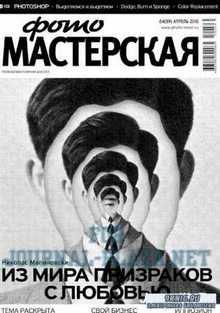 Digital Фото мастерская №4 (апрель 2010) PDF