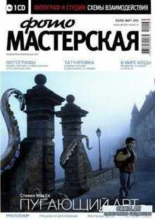 Digital Фото мастерская №3 (март 2010) PDF