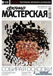 Digital Фото мастерская №2 (февраль 2010) PDF