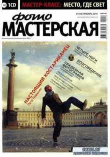 Digital Фото мастерская №1 (январь 2010) PDF