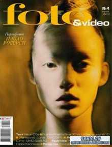 Foto & Video №4 (апрель 2010)