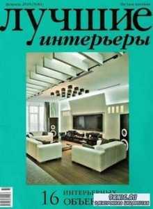 Лучшие интерьеры №2 (84) февраль, 2010