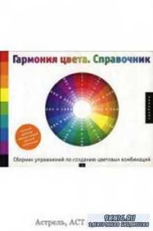 Гармония цвета. Справочник