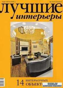 Лучшие интерьеры №3 (март 2010)