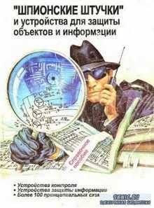 «Шпионские штучки» и устройства для защиты объектов и информации