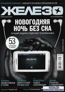 Железо №1 (январь 2010) PDF