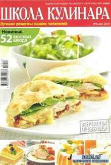 Школа кулинара №8 (апрель 2010) PDF