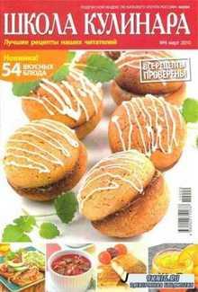 Школа кулинара №4 (март 2010) PDF