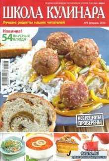 Школа кулинара №3 (февраль 2010) PDF