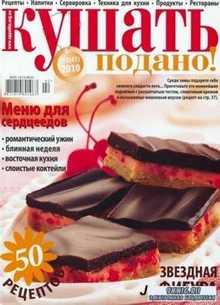 Кушать подано №2 (февраль 2010) PDF