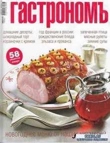 Гастрономъ №1 (январь 2010) PDF