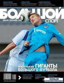 Большой спорт №4 (апрель 2010) PDF