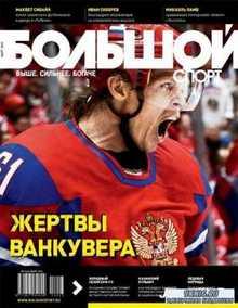 Большой спорт №3 (март 2010) PDF