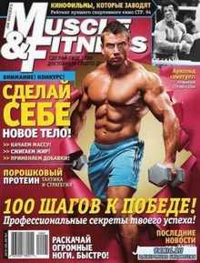 Muscle & Fitness №1 (январь 2010) PDF