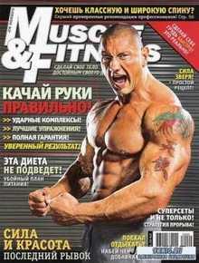 Muscle & Fitness №2 (февраль 2010) PDF