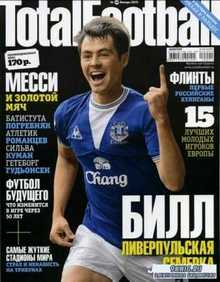 Total Football №1 (январь 2010) PDF