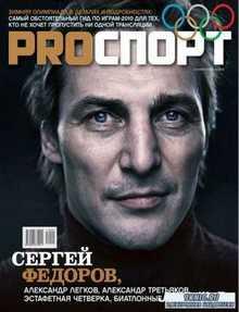 PROспорт №2 (8-21 февраля 2010) PDF