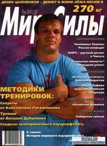 Мир силы №3 (2009) PDF