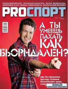 PROспорт №1 (25 января - 5 февраля 2010) PDF