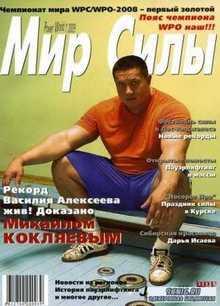 Мир силы №1 (2009) PDF