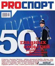 PROспорт №22 (7-20 декабря 2009) PDF