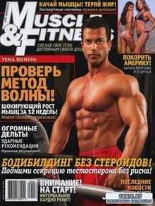 Muscle & Fitness №6 (ноябрь 2009) PDF