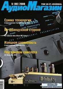 АудиоМагазин №5 (сентябрь-октябрь 2009) PDF
