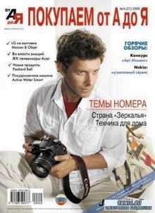 Покупаем от А до Я №4 (2009) PDF