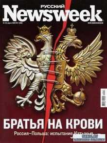 Newsweek №17 (19-25 апреля 2010) PDF