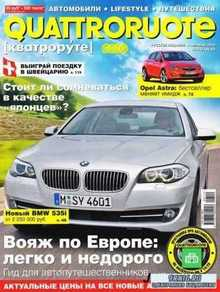 Quattroruote №5 (май 2010) PDF