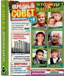 Народный совет №52 2009
