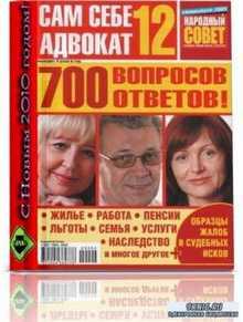 Сам себе адвокат №12.Спецвыпуск 2009