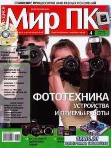 Мир ПК №4 (апрель 2010)